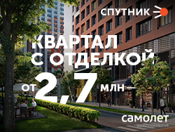 Квартал для жизни «Спутник» Скидки до 11%! Рядом м. Строгино.